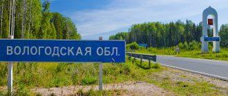 Города вологодской области — полный список