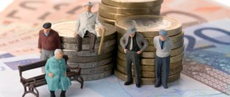 Пенсии в других странах
