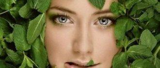 Маски из растительных трав для кожи лица. Рецепты и легенды о чудодейственных свойствах травяной косметики.
