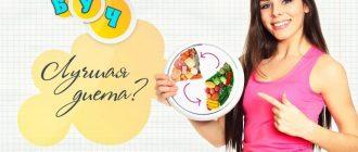 Белково — углеводное чередование — не просто диета