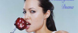 Голливудская диета - стройность и красота за 7 дней