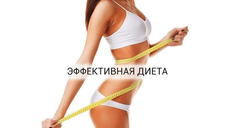 Быстрая трехдневная диета