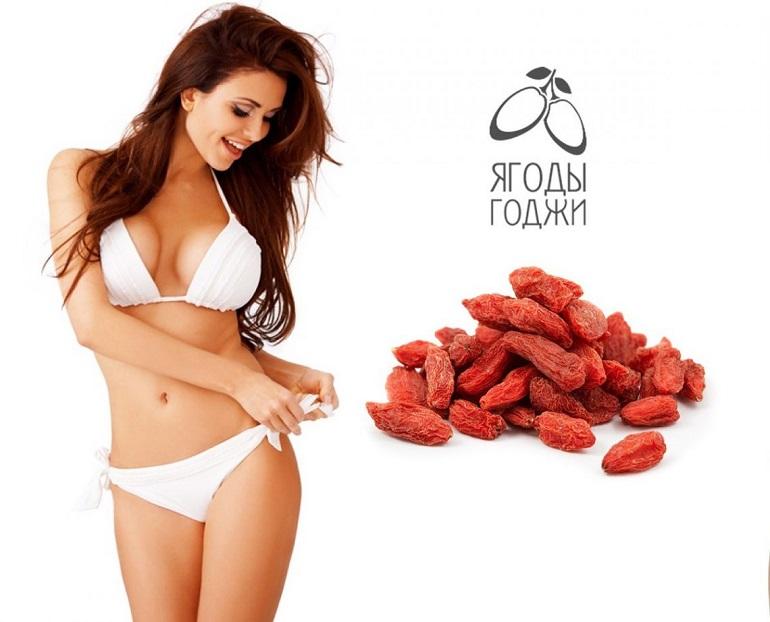 Похудение с помощью ягод годжи