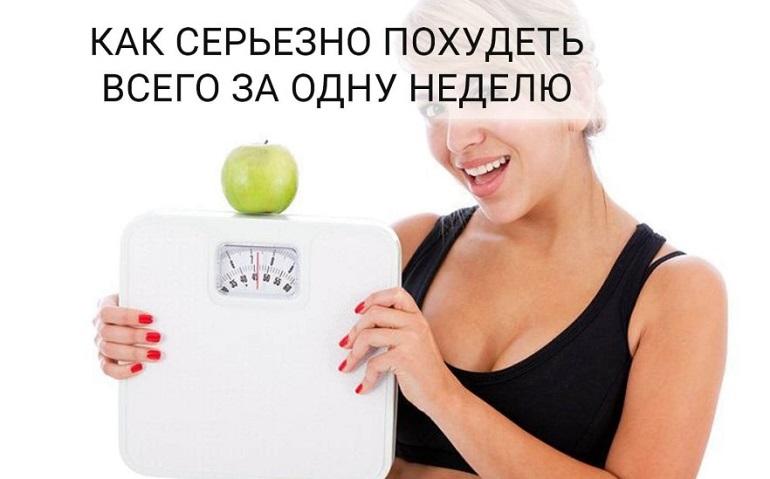 Как похудеть за неделю на диете?