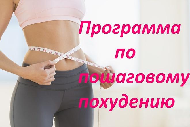 Готовый Пошаговый План Для Похудения.
