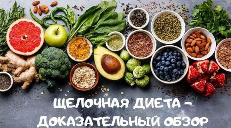 5 преимуществ щелочного питания для поддержания хорошей формы