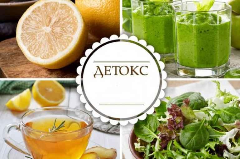 Детокс диета на 3 дня: выводим из организма токсины и шлаки
