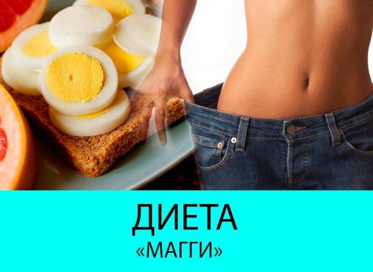 Все правила и подробное меню диеты Магги