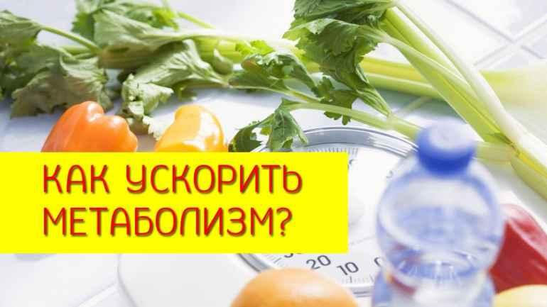 7 простых и эффективных советов, помогающих ускорить метаболизм